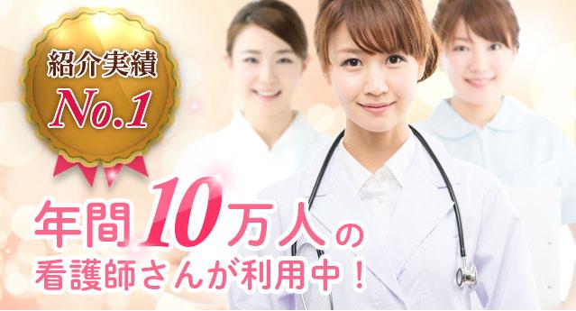 紹介実績No.1 年間10万人の看護師さんが利用中!