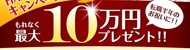 HAPPYボーナスキャンペーン もれなく最大10万円プレゼント!! 転職半年のお祝いに!!