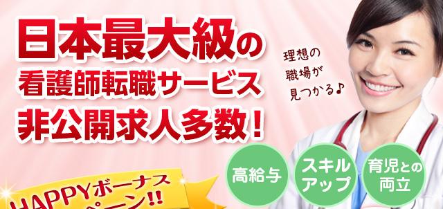 日本最大級の看護師転職サービス非公開求人多数! 理想の現場が見つかる 高給与 スキルアップ 育児との両立