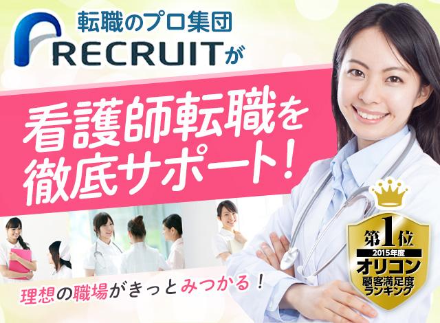 転職のプロ集団リクルートが看護師転職を徹底サポート! 理想の職場がきっとみつかる! 2015年度オリコン顧客満足度ランキング第1位
