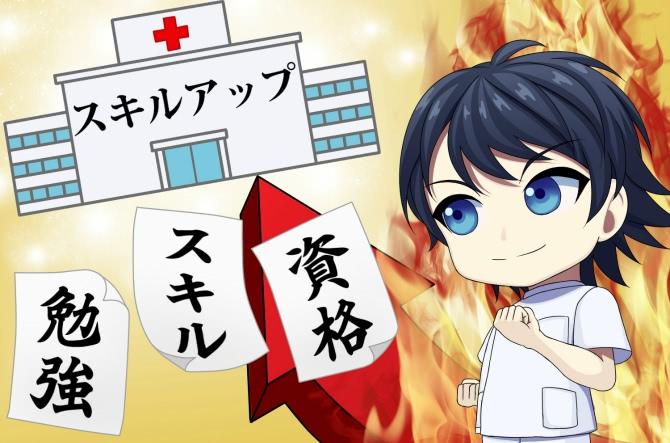 看護師のスキルアップ方法を紹介!おすすめの転職先と資格