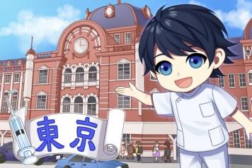 看護師求人のある東京の病院!託児所付きや最新医療が学べる病院など