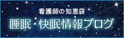 睡眠・快眠情報ブログ~看護師の知恵袋~