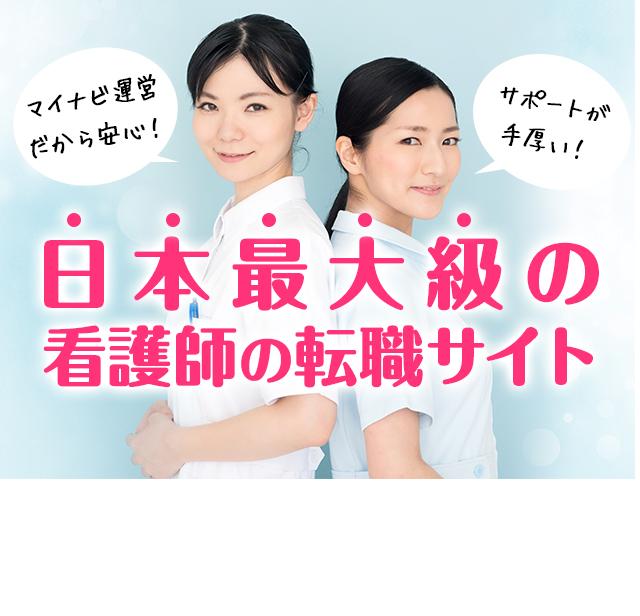 日本最大級の看護師の転職サイト