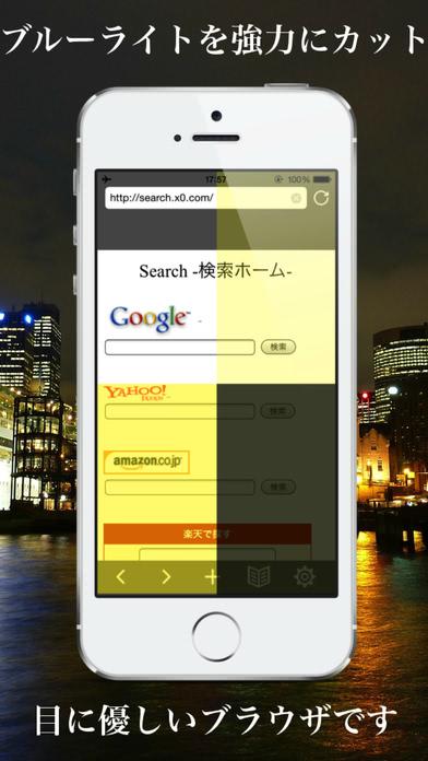 視力保護ブラウザ for iPhone ~ブルーライトカットで視力回復~
