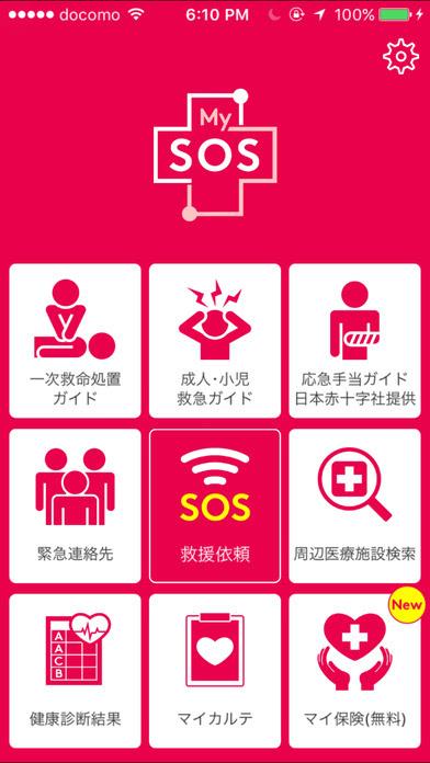 MySOS 救命・救急 小児・応急手当ガイド AEDマップ